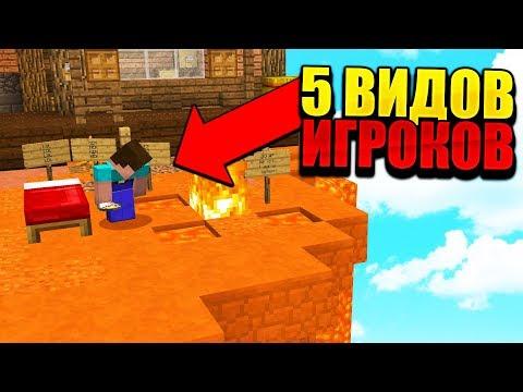 6 ВИДОВ ИГРОКОВ В БЕД ВАРС!