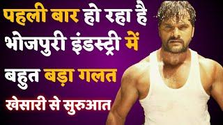 पहली बार Bhojpuri industry में होने जा रहा है गलत ओ भी khesari lal yadav के साथ !!