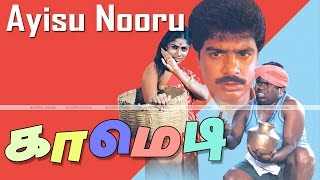 Aayusu Nooru Pandian Pandiarajan Senthil Kovai Sarala Super Comedy Scenes