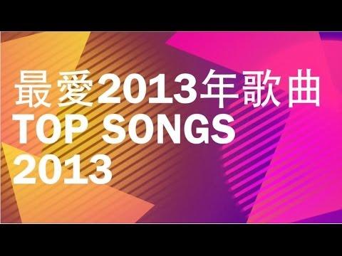 最愛2013年歌曲 Top Songs of 2013 [完全版 Complete]