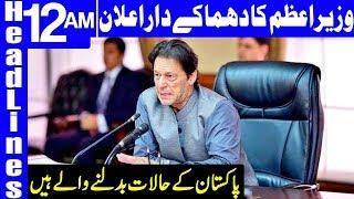 PM Imran Khan's Big announcement | Headlines 12 AM | 14 December 2018 | Dunya News