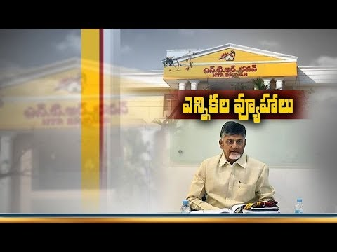 Chandrababu to Meet T- TDP at NTR Bhavan | Hyderabad