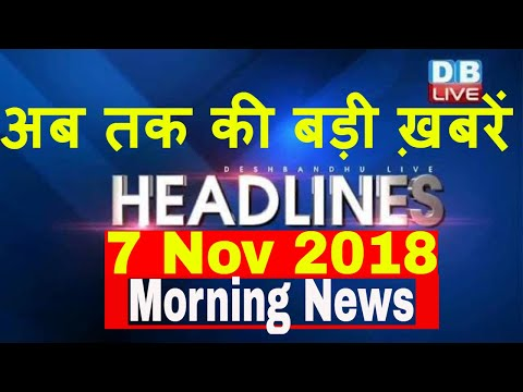 अब तक की बड़ी ख़बरें | morning Headlines | breaking news in hindi | top news | aaj ki news | #DBLIVE