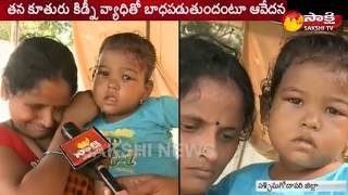Woman Meets YS Jagan Over Her's Daughter Suffering with Kidney Problem   Face to Face