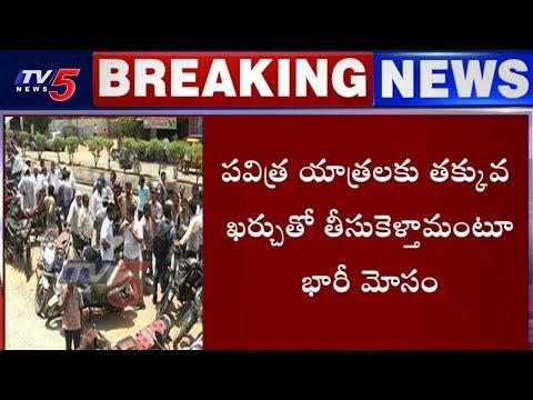ఉమ్రాయాత్ర పేరుతో భారీ మోసం | KSS Travel Agency Fraud | Kadapa | TV5 News