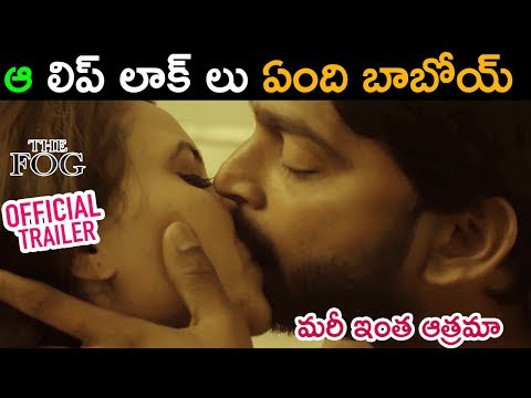 The Fog Movie Officaial Trailer 2018 4K || Latest Telugu Movie 2018 - SahithiMedia