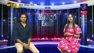 Gindara Wage | 02 - 08 - 2021 | Siyatha TV