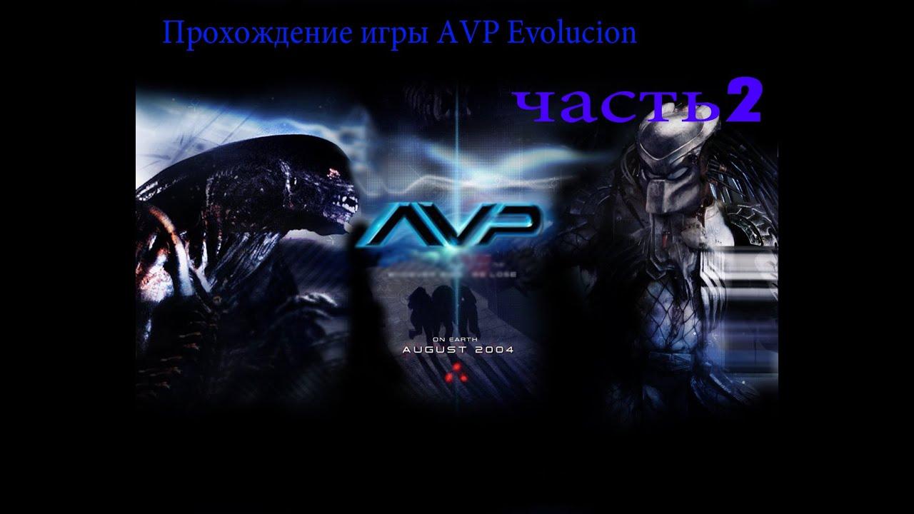 Прохождение игры avp evolution 3 фотография