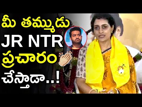 Nandamuri Suhasini Superb Answered When Reporter Asked About Jr NTR || Tollywood Book