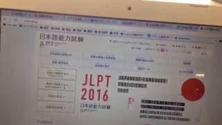 Cách xem điểm thi năng lực tiếng Nhật JLPT online