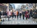 18/01/14 새멤버 추가요~! 다이아나 홍대버스킹 Full #3
