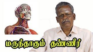 மருந்தாகும் தண்ணீர் - எப்படி தெரியுமா? முழுவதும் பாருங்க | Water as Medicine - Tamil