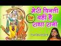 Download Meri Vinti Yahi Hai Radha Rani - मेरी विनती यही है राधा रानी - Radhe Krishna Bhajan #Chitralekhaji MP3 song and Music Video