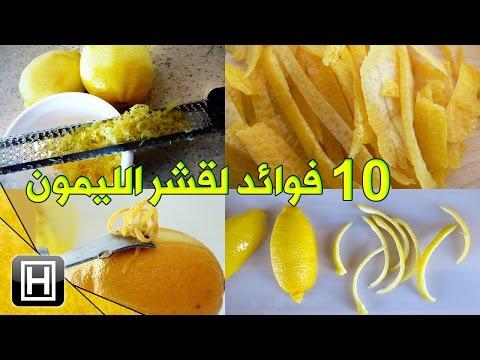 عشرة فوائد لقشر الليمون وأسرار إستعماله للتخلص من مشاكل الجسم ولتخسيس الوزن ولصحة الأسنان thumbnail
