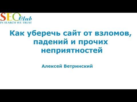 Как уберечь сайт от взломов, падений и прочих неприятностей - Ветринский Алексей (SEO-Club)