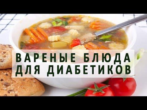 Рецепты блюд для больных диабетом