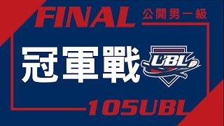 ᴴᴰ冠軍戰::開南大學vs文化大學 男一級 105學年度UBL大專棒球運動聯賽 網路直播
