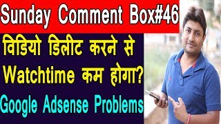 Sunday Comment Box#46 | Video Delete Karne Se Watchtime? | Google Adsense Problems