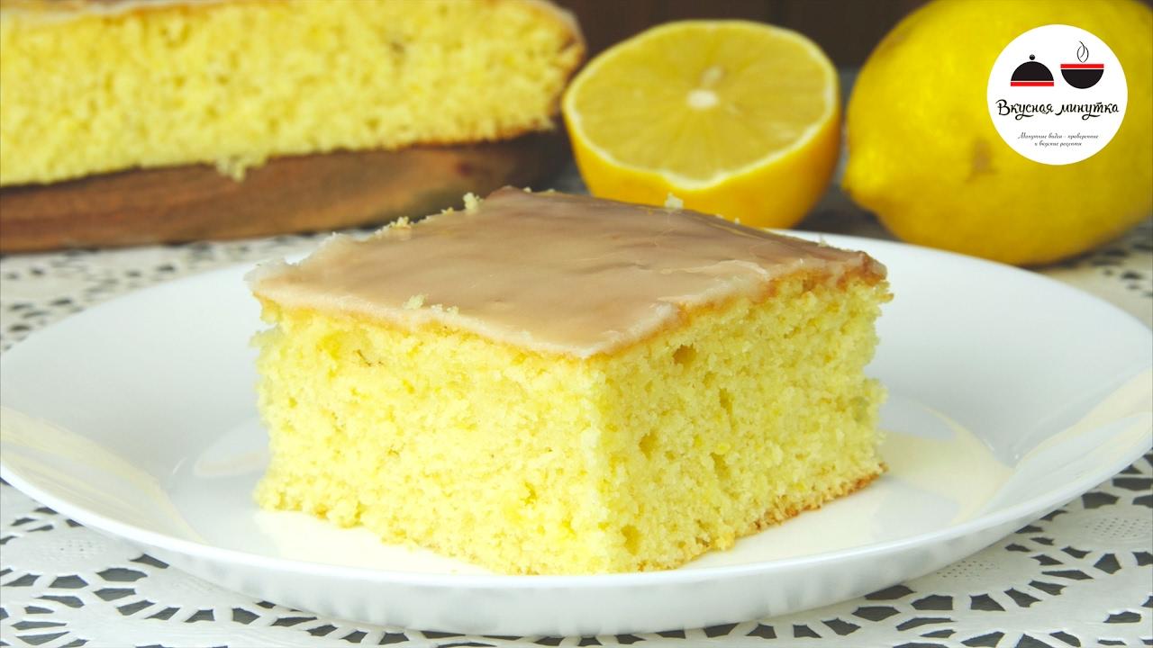 Пирог слоеный с лимоном рецепт с