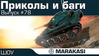 World of Tanks приколы и баги, рикошеты, эпичные выстрелы, читы wot (86)