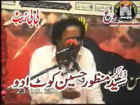 Zakir Manzoor Hussain Kot Addu ( 23rd October 2011 )  Part 1 video