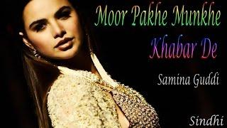 Samina Guddi - Moor Pakhe Munkhe Khabar De