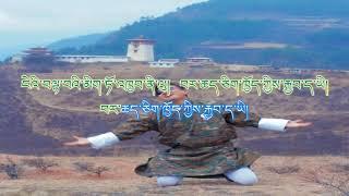 Tshe Ngemea Lathro ( Choelo Dorje )