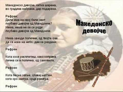 Macedonian Folklore Song! ��пеана од �иоле�а Томов�ка (Violeta Tomovska) и �и�ил �ан�ев�ки (Kiril Mancevski).