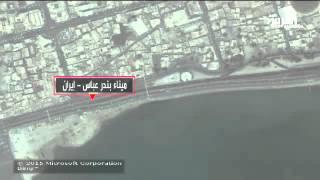 إيران تختطف سفينة أميركية وتقودها لميناء بندر عباس