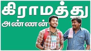 GRAMATHU ANNAN PASAM | Madras Central