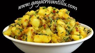 Potato & Fenugreek Leaves Curry - Aloo Methi Sukha Subzi - Mentikoora Bangaladumpa Koora