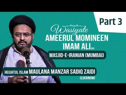 (Dars 03) Wasiyate Ameerul Momineen (a.s) By Maulana Manzar Sadiq Masjid iranian Mumbai  2019