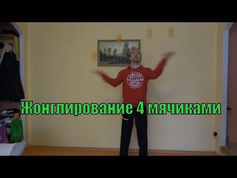 Жонглирование 4 мячиками для начинающих - внешний круг | урок по жонглированию четырьмя шарами | #3