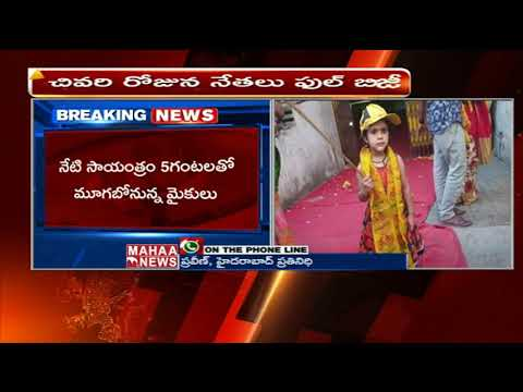 Countdown start for last day Election campaign in Telangana | Mahaa News