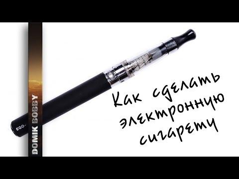 Как сделать электронную сигарету дома