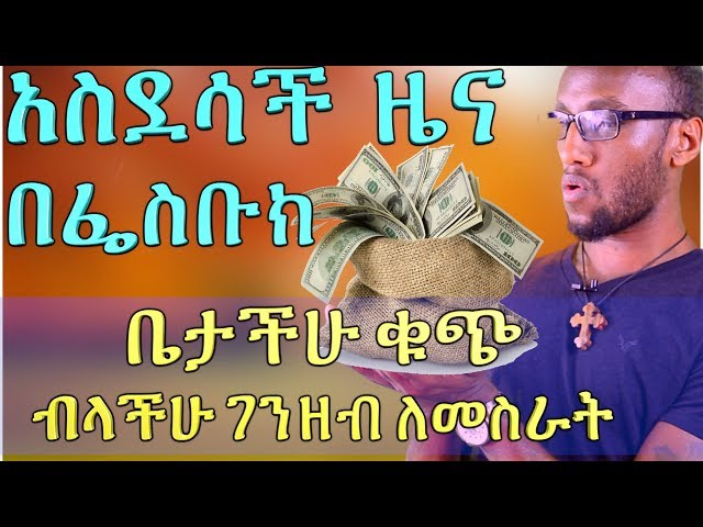 Ethiopia: Easy  Ways to Make Money On FB