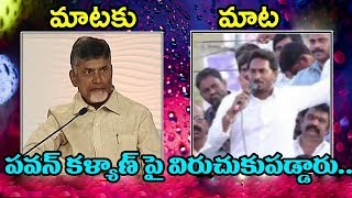 YS Jagan Vs Cm Chandrababu Naidu | Chandrababu Sensational Comments on Jagan | TTM