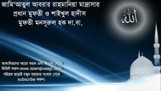 Mufti Mansurul Haq তাবলীগের ৬টি গুন -01.04.2012