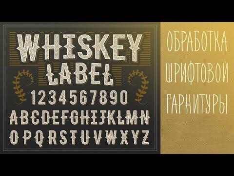 Обработка готового шрифта в Adobe Illustrator в вестерн стиле для стока