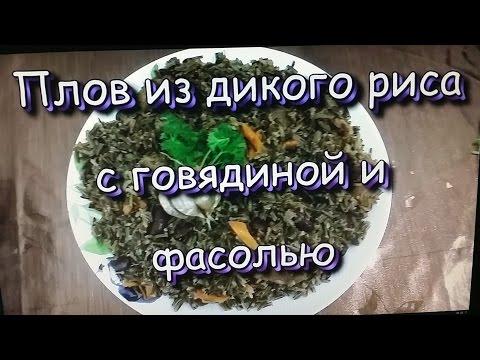 Плов из дикого риса с говядиной и фасолью!