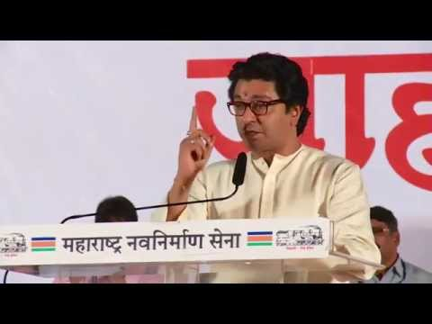Mr Raj Thackeray Speech In Sion 20 April 2014 video