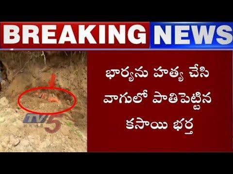 భార్యను హత్య చేసి పాతిపెట్టిన భర్త..! | Mahbubnagar District | TV5 News
