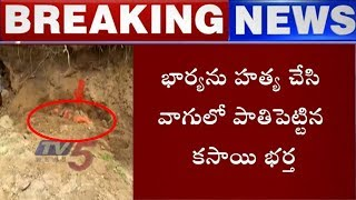 భార్యను హత్య చేసి పాతిపెట్టిన భర్త..! | Mahbubnagar District