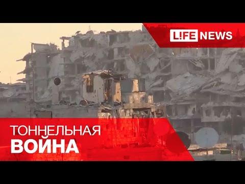 Сирийская армия сражается с террористами в подземных лабиринтах