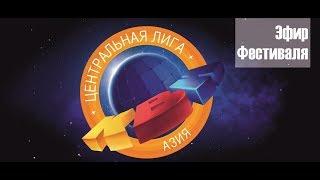 """Фестиваль лиги КВН """"Азия"""" 20 сезон"""