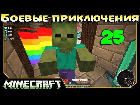 ч.25 Minecraft Боевые приключения - Радуга и Убийство боссов (Тросниковая руда, Гравипушка + Маяк)