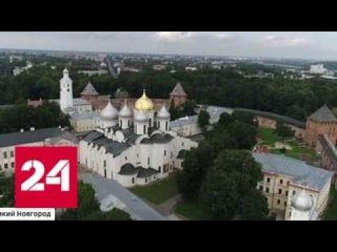 Истоки Государства Российского вспоминали в Великом Новгроде - Россия 24