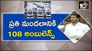 ప్రతి మండలానికి 108 అంబులెన్స్ | YS Jagan Speaks On Aarogyasri Services | AP Assembly  News