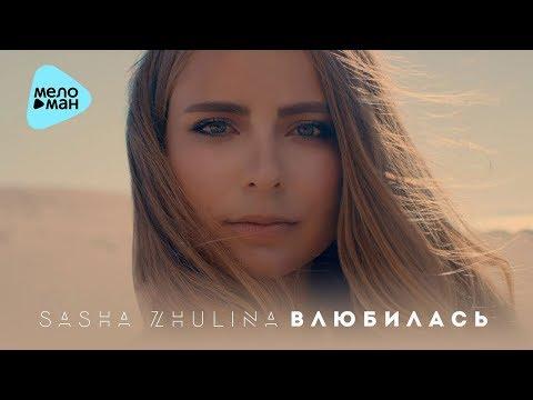 Sasha Zhulina - Влюбилась (Official Audio 2017)