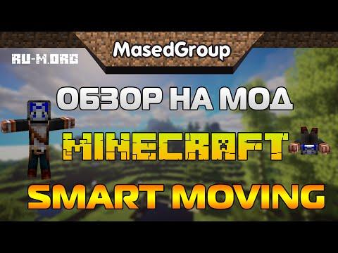 Обзор на мод Майнкрафт - Smart Moving